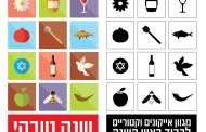 סט אייקונים לשנה החדשה מאת זיו ולטמן