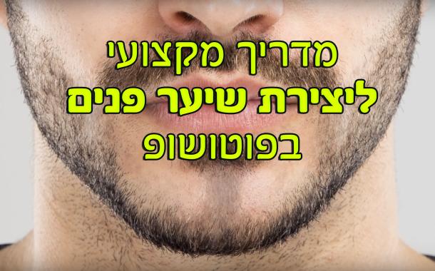 מברשת פוטושופ מקצועית ליצירת שיער פנים (מדריך וידיאו באנגלית)