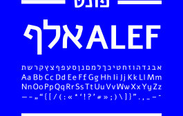 אלף Alef – פונט חינמי בעברית ואנגלית בקוד פתוח להורדה