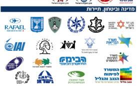 בלעדי | חבילה של לוגואים של חברות ישראליות בוקטור להורדה (חבילה 2)