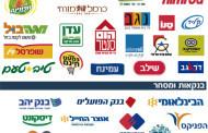 בלעדי | חבילה של לוגואים של חברות ישראליות בוקטור להורדה (חבילה 1)