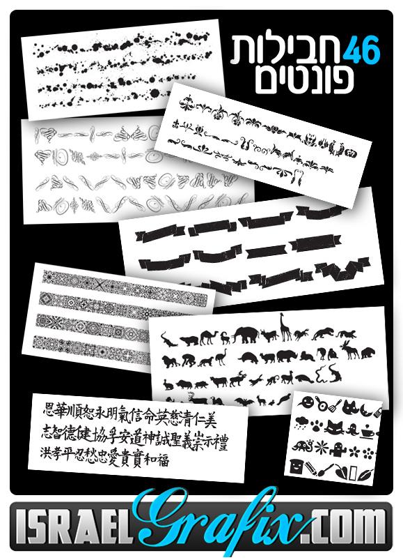 חבילת פונטים של צורות שונות להורדה