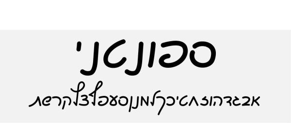 fontspontany
