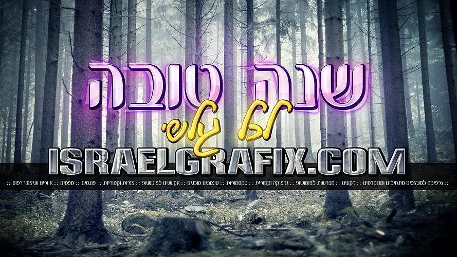 חג שמח ושנה טובה מצוות ישראל-גרפיקס
