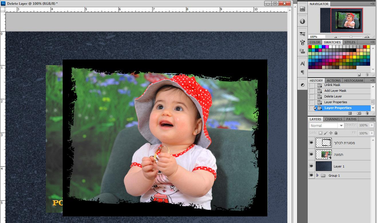 קובץ הפוטושופ ובו שכבת מסגרת שקופה, תמונה שבחרתי ליצירת האפקט, ושכבת רקע בסיסית