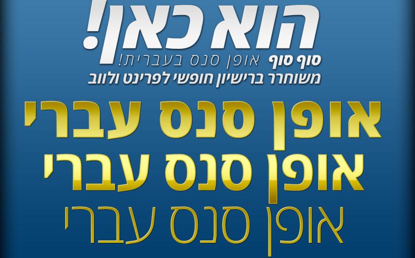 פונט Open Sans המפורסם – עכשיו בעברית להורדה