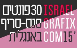 30 פונטים סנס סריף (Sans Serif) באנגלית להורדה