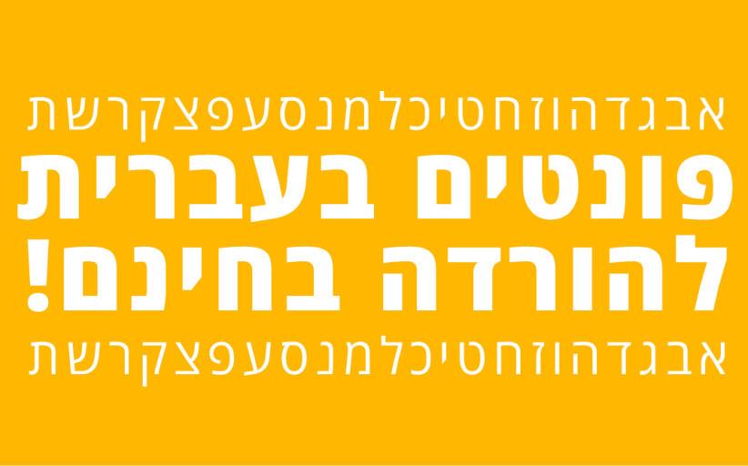10 פונטים בעברית לשימוש חופשי אישי מסחרי  – להורדה בחינם!